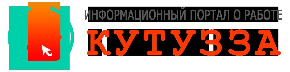 Кутузза.РФ